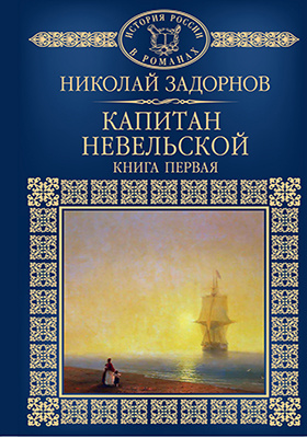 Т. 51. Капитан Невельской: роман. Кн. 1
