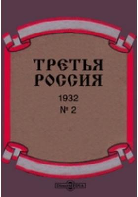 Третья Россия. 1932. № 2