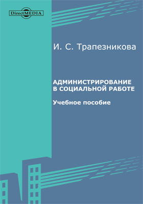 Администрирование в социальной работе: учебное пособие