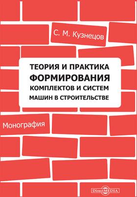 Теория и практика формирования комплектов и систем машин в строительстве: монография