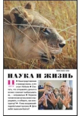 Наука и жизнь: журнал. 2013. № 11