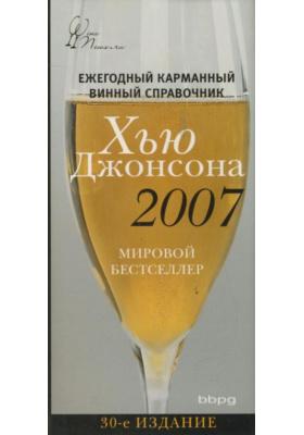 Ежегодный карманный винный справочник на 2007 год : 30-е издание, исправленное и дополненное