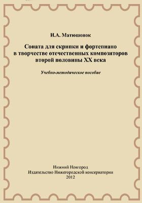 Соната для скрипки и фортепиано в творчестве отечественных композиторов второй половины ХХ века: учебно-методическое пособие