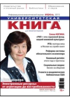Университетская книга: журнал. 2013. апрель