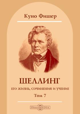 Том 7. Шеллинг, его жизнь, сочинения и учение: монография