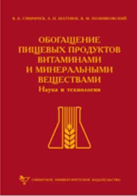 Обогащение пищевых продуктов витаминами и минеральными веществами: монография