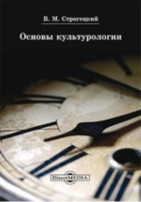 Основы культурологии: учебное пособие