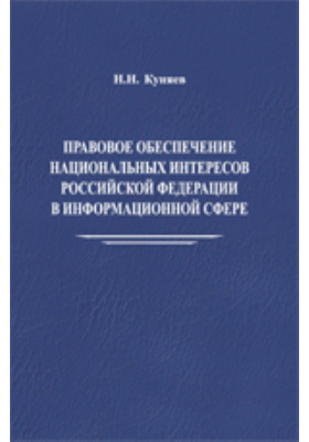Правовое обеспечение национальных интересов Российской Федерации в информационной сфере