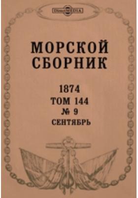 Морской сборник: журнал. 1874. Том 144, № 9, Сентябрь