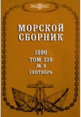 Морской сборник: журнал. 1890. Том 239, № 9, Сентябрь