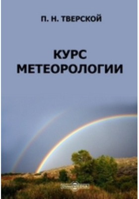 Курс метеорологии (физика атмосферы)