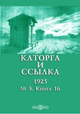 Каторга и ссылка. № 3, Кн. 16