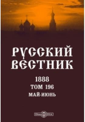Русский Вестник. Т. 196. Май-июнь
