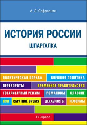 История России : шпаргалка: учебное пособие