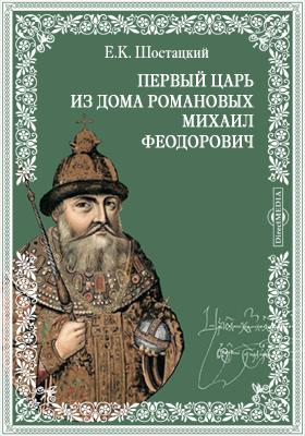 Первый царь из Дома Романовых Михаил Феодорович