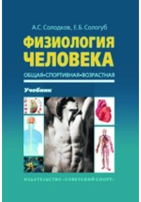 Физиология человека : Общая. Спортивная. Возрастная: учебник