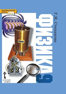 Физика : учебник для 9 класса общеобразовательных учреждений