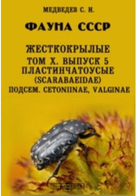 Фауна СССР. Жесткокрылые. Пластинчатоусые (Scarabaeidae). Подсем. Cetoniinea, Valginea. Т. X, Вып. 5