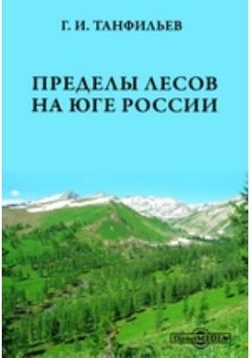 Пределы лесов на Юге России
