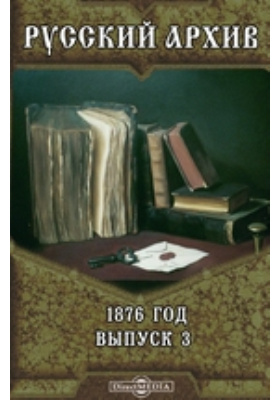 Русский архив. 1876. Вып. 3