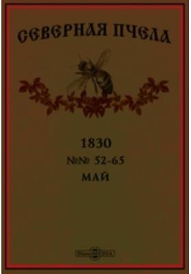 Северная пчела: журнал. 1830. №№ 52-65, Май