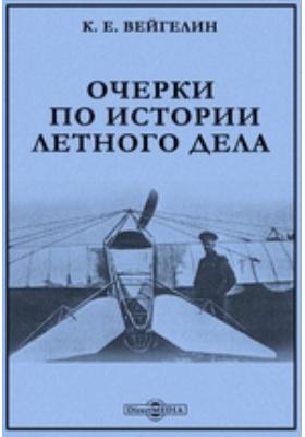 Очерки по истории летного дела: научно-популярное издание