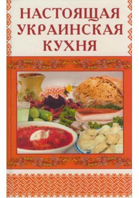 Настоящая украинская кухня