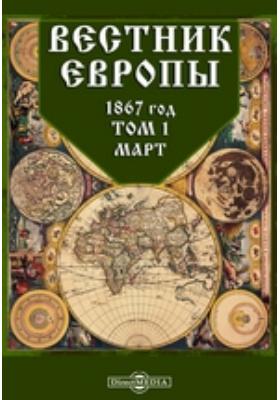 Вестник Европы: журнал. 1867. Том 1, Март