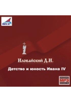 Детство и юность Ивана IV