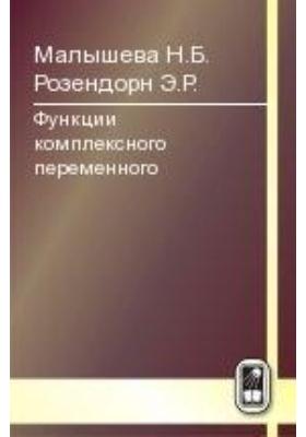 Функции комплексного переменного: учебник