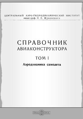 Справочник авиаконструктора: справочник. Том 1. Аэродинамика самолета