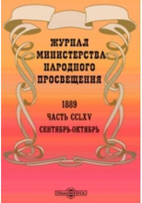 Журнал Министерства Народного Просвещения. 1889. Сентябрь-октябрь, Ч. 265