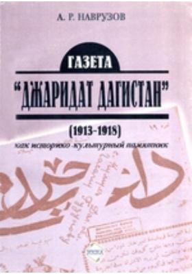 Газета «Джаридат Дагистан» (1913–1918) как историко-культурный памятник