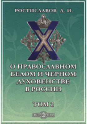 О православном белом и черном духовенстве в России. Т. 2