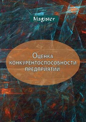 Оценка конкурентоспособности предприятий (организаций) : Теория и методология: учебное пособие