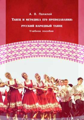 Танец и методика его преподавания : русский народный танец: учебное пособие