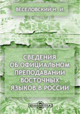 Сведения об официальном преподавании восточных языков в России