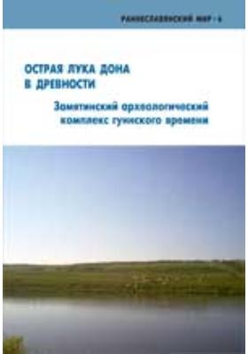 Острая Лука Дона в древности : Замятинский археологический комплекс гуннского времени: монография
