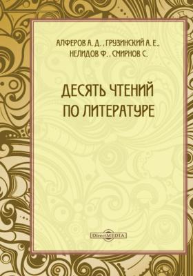 Десять чтений по литературе