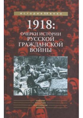 1918: очерки по истории русской Гражданской войны