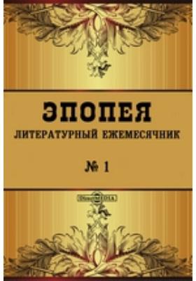 Эпопея. Литературный ежемесячник. 1922. № 1