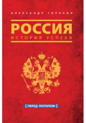 Россия. История успеха : Перед потопом