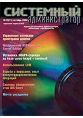 Системный администратор. 2003. № 10 (11)