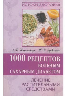1000 рецептов больным сахарным диабетом : 6-е издание, стереотипное