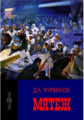 Мятеж: художественная литература