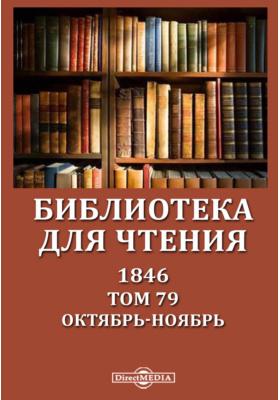 Библиотека для чтения: журнал. 1846. Том 79, Октябрь-ноябрь