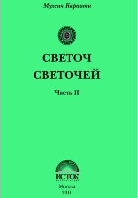 Светоч Светочей, Ч. II