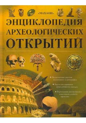 Энциклопедия археологических открытий = The Usborne introduction to Archeology