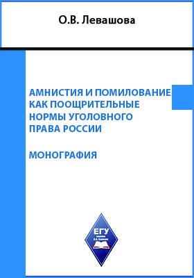 Амнистия и помилование как поощрительные нормы уголовного права России