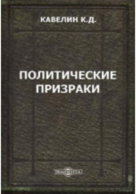 Политические призраки. Верховная власть и административный произвол. Один из современных русских вопросов